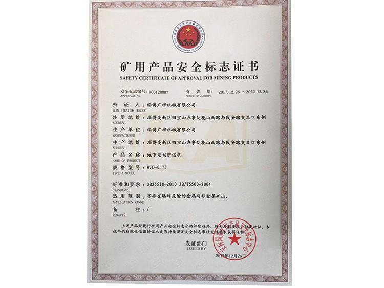 WJD-075電鏟礦安證