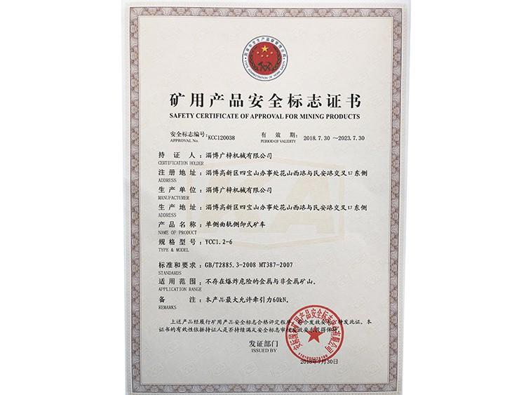 YCC1.2-6礦安證
