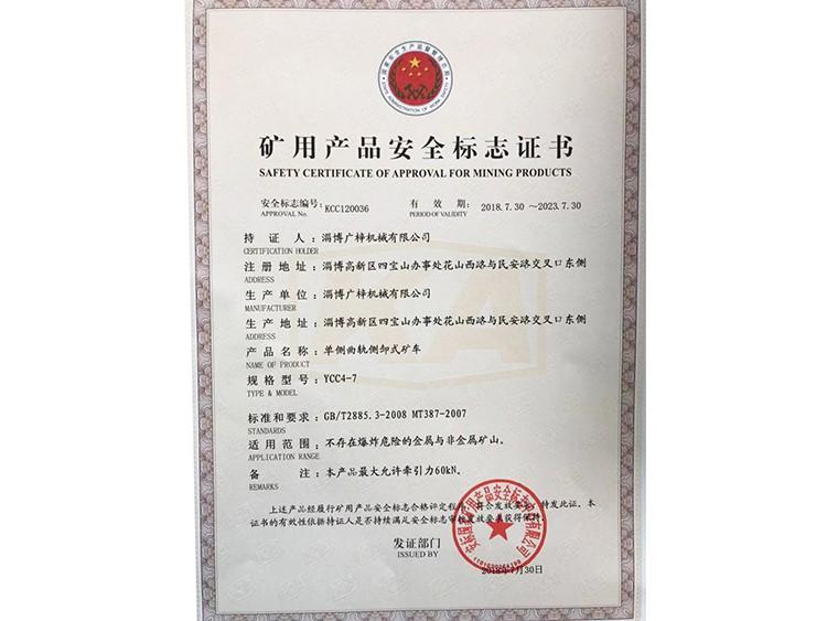 YCC4-7礦安證