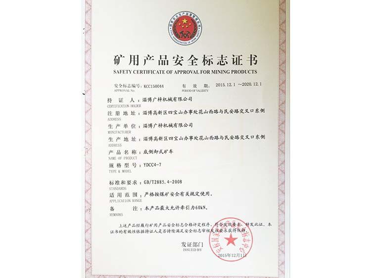 YDCC4-7礦安證