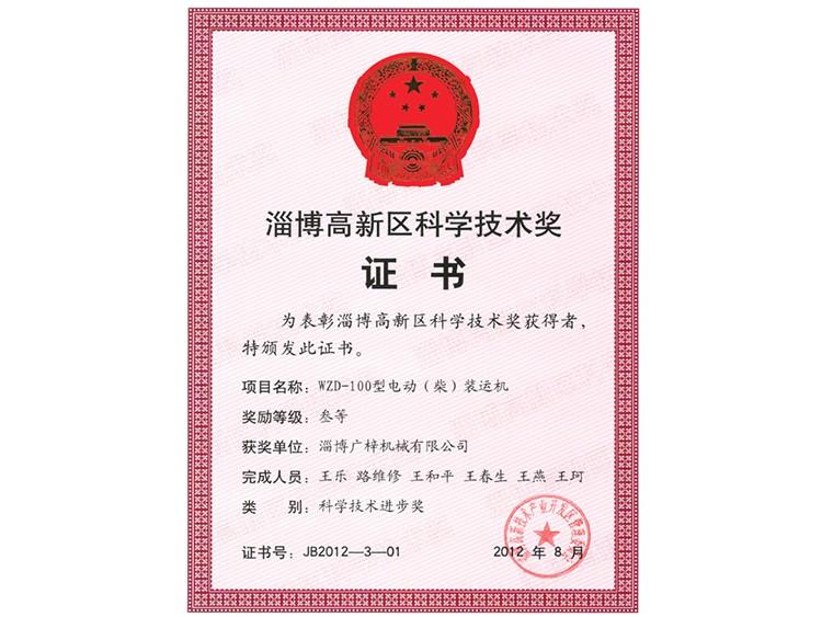 高新區科學技術獎