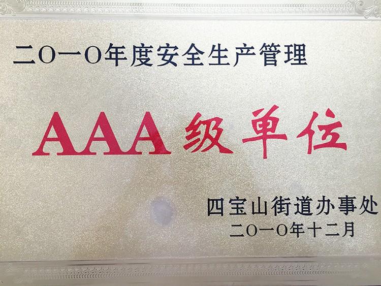 AAA級單位