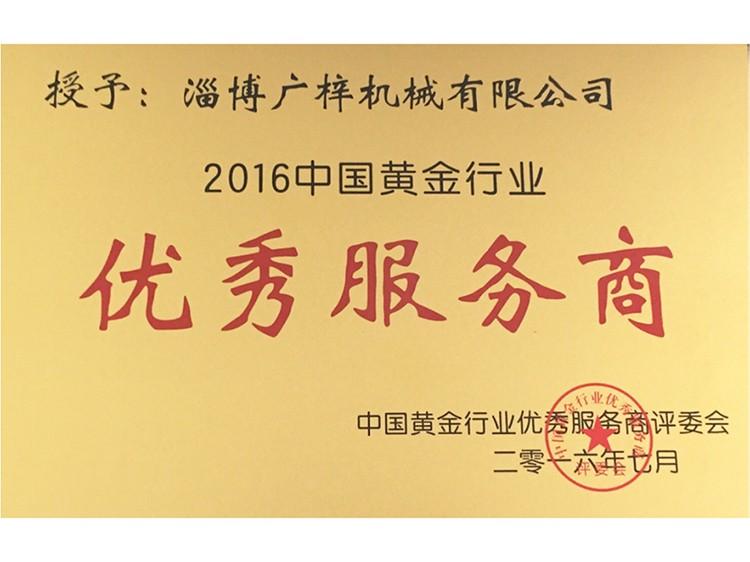 中國黃金行業優秀供應商